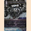 プレミアム 13-079L ベヒーモス・K