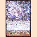 G-FC03/010 RRR 暗黒竜 ディストレス・ドラゴン