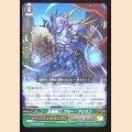 G-FC03/036 RR 正義超人 ブルー・プリズン