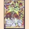 ホロ UC B15-049 聖獣オーラパイア