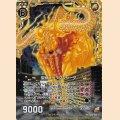 ホロ B20-056 R 聖獣オーラクジャータ