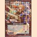 ホロ R B07-008 雷神の娘 立花誾千代