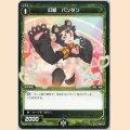 WD04-014 幻獣 パンダン