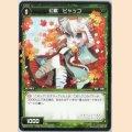 WD04-015 幻獣 ヒャッコ