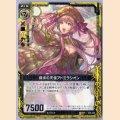 R B05-056 探求の天使アドミラシオン