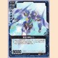R B05-033 蒼空の翼ゼノン