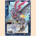 R B05-029 バトルヒーロー グライド