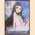 SAO/S26-061 RR ママを探す冒険 ユイ