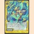 R C16-008 聖獣オーラレモラ