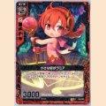 R B10-002 小さな蛇妖ラミア