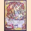 ホロ R B17-044 神網の聖獣オーラスパイダー