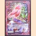 ホロ UC B17-014 『天道』の情熱石ヘリオライトサンバード
