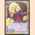 ホロ UC B17-056 『裁決』の審問官オーラアウル