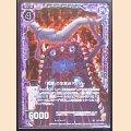 ホロ UC B17-073 『冥滅』の生贄台アルター