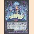SR B17-075 冥土三姫 磔刑人形クルシフィ