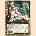 PR P08-040 G1GPXクイーン ケィツゥー