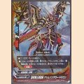 ガチレア EB02/0003 蒼穹騎士団団長クリムゾンアロー・ドラゴン