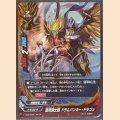 ガチレア EB02/0004 蒼穹騎士団 ドラムバンカー・ドラゴン