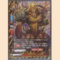ガチレア EB02/0006 闘神竜 デモンゴドル・アーク