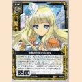 R E04-028 生贄の天使ジュピエル
