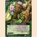 R B09-087 最大巨虫エレファントオオカブト