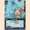 R E03-003 癒しの歌 海美