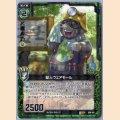R B06-081 獣人ウェアモール