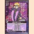ホロ UC E03-024 結晶の悪魔クロセル