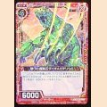 R C14-006 怒りの透輝石ダイオメガテリウム