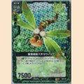 ホロ R B06-091 観葉蜻蛉パキラウィング