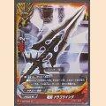 ホロ 並 EB02/0036 竜剣 ドラゴウイング