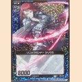 ホロ C B05-028 ソニックガンナー シリウス