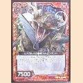 ホロ R B13-013 ミズガルズの毒蛇ヨルムンガンド